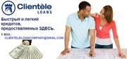 Получить быстрый и законный финансовую помощь