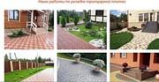 Укладка тротуарной плитки обьем от 50 м2 в Ляховичах и районе