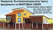 Фундамент на сваях установка под ключ по всей Брестской области