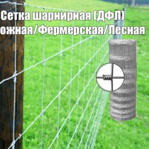 Сетка шарнирная рулон 50мп высота 2030