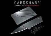 Нож кредитка со скидкой 82% Брест